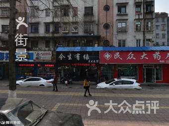 Photos of Minzhong Pharmacy