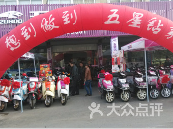 Photos of Jiangdong Electric Vehicle Hypermarket