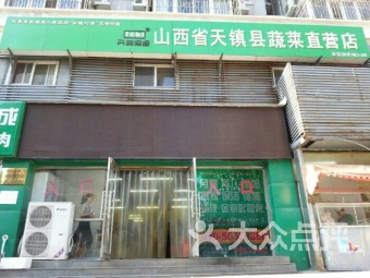 Photos of Tianzhen County Vegetables Outlet Store