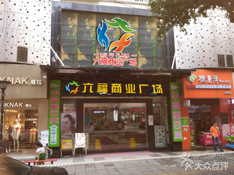 Photos of Liufu Commercial Plaza