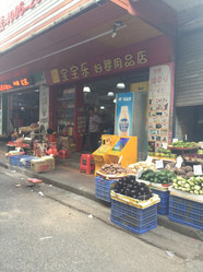 Photos of Baobaole Maternal and Infant Supplies Shop